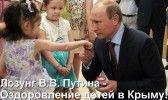 Оздоровление детей в Крыму
