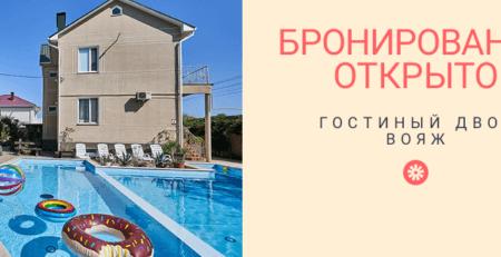 Бронирование открыто - Крым Лето 2020