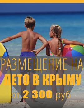 Размещение на лето в Крыму